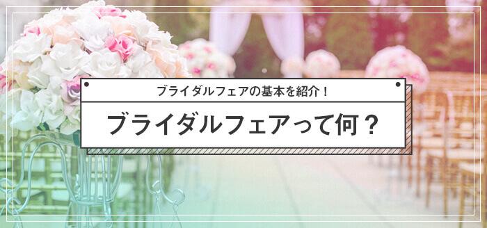 e2fa04154284f 新潟の結婚式情報数No1! こまちウエディング.net新潟版