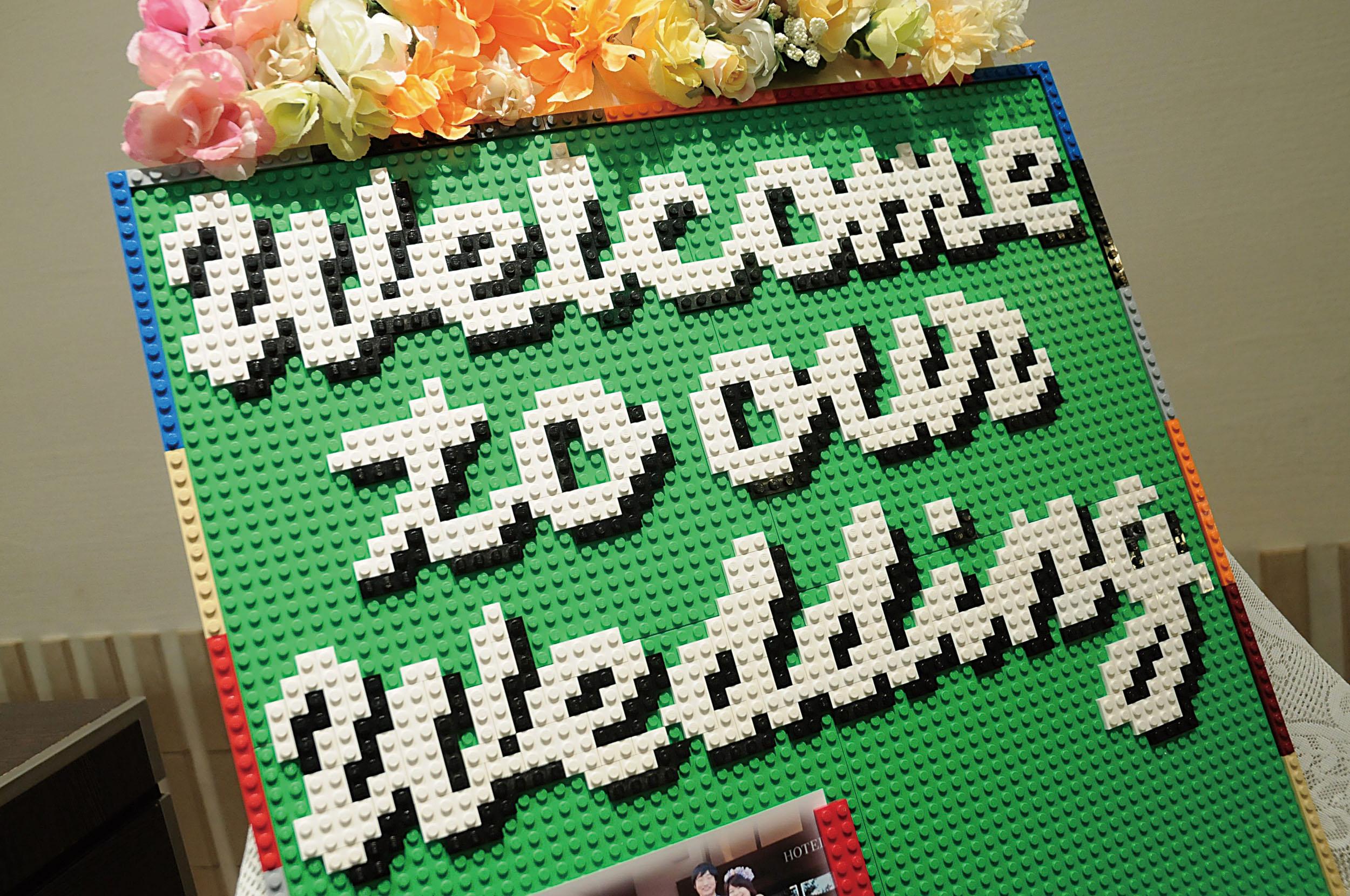 旦那さんの特技でもあるレゴを使って制作したポップなウェルカムボード。「持っていたレゴに不足分を買い足して作りました。お気に入りで、結婚式後も部屋に飾ってい